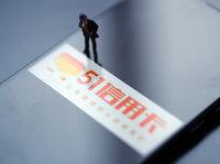 【钛晨报】51信用卡创始人孙海涛清晨致歉:给个别借款人造成了伤害;软银再投40至50亿美元直接控制WeWork