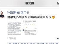 51信用卡创始人孙海涛致歉:对合作公司的培训和监督不够丨钛快讯