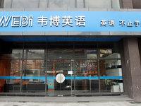 韦博英语高管银行转账遭围堵,声称会努力还钱丨钛快讯