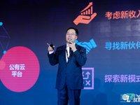 IDC中国武连峰:宏观经济挑战之下,企业的数字化转型路在何方