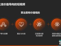 直击乌镇|宿华:快手海量内容和用户生态,已成为媒体选题的富矿