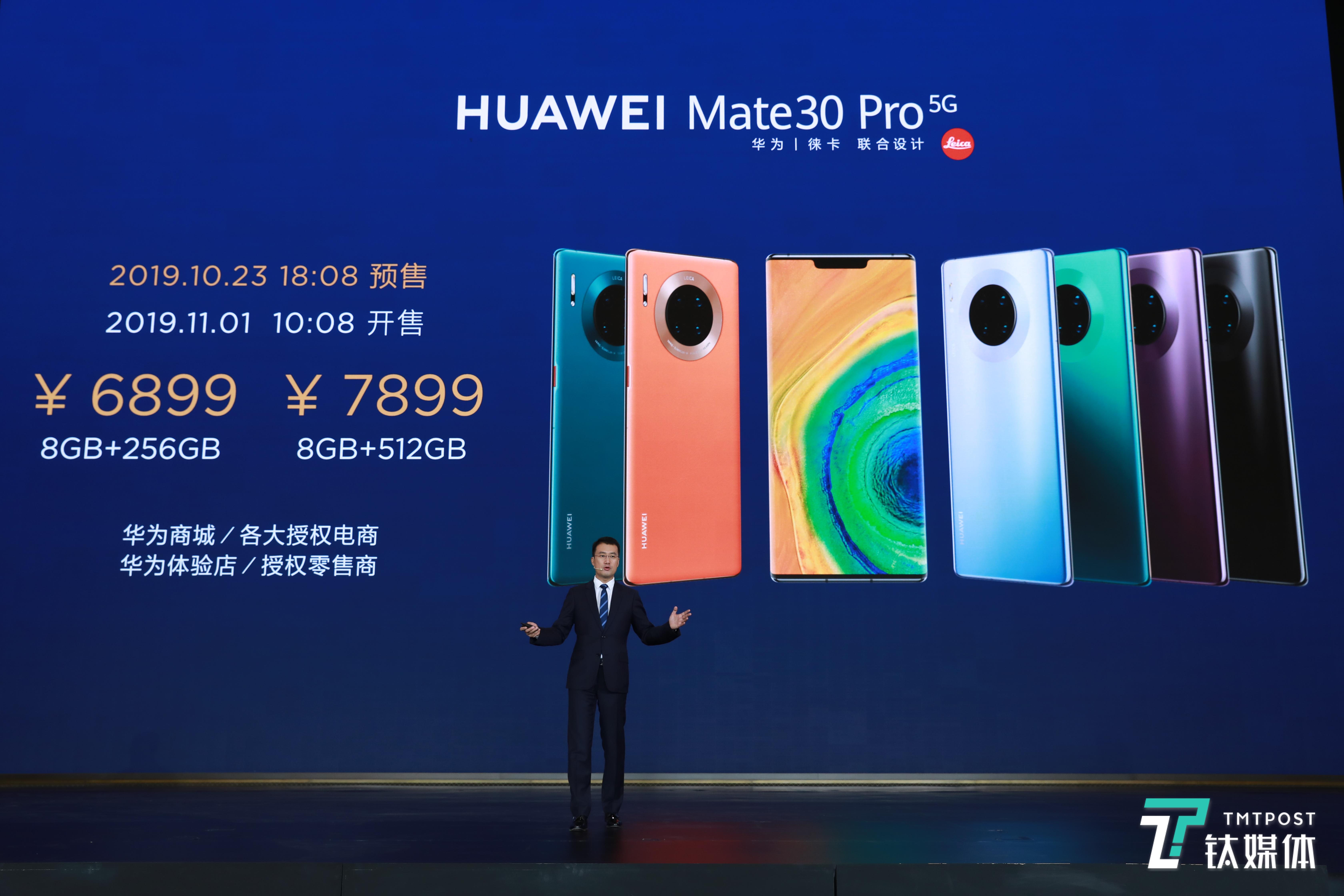 Mate30 系列手机 5G 版开始预售