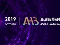 AHB亚洲智能硬件大赛2019大战将至,15家亚洲顶尖智能硬件团队蓄势待发