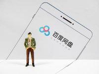 中国网盘赚钱简史