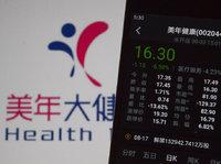 耗资近50亿成美年健康二股东,阿里系大健康版图再扩大
