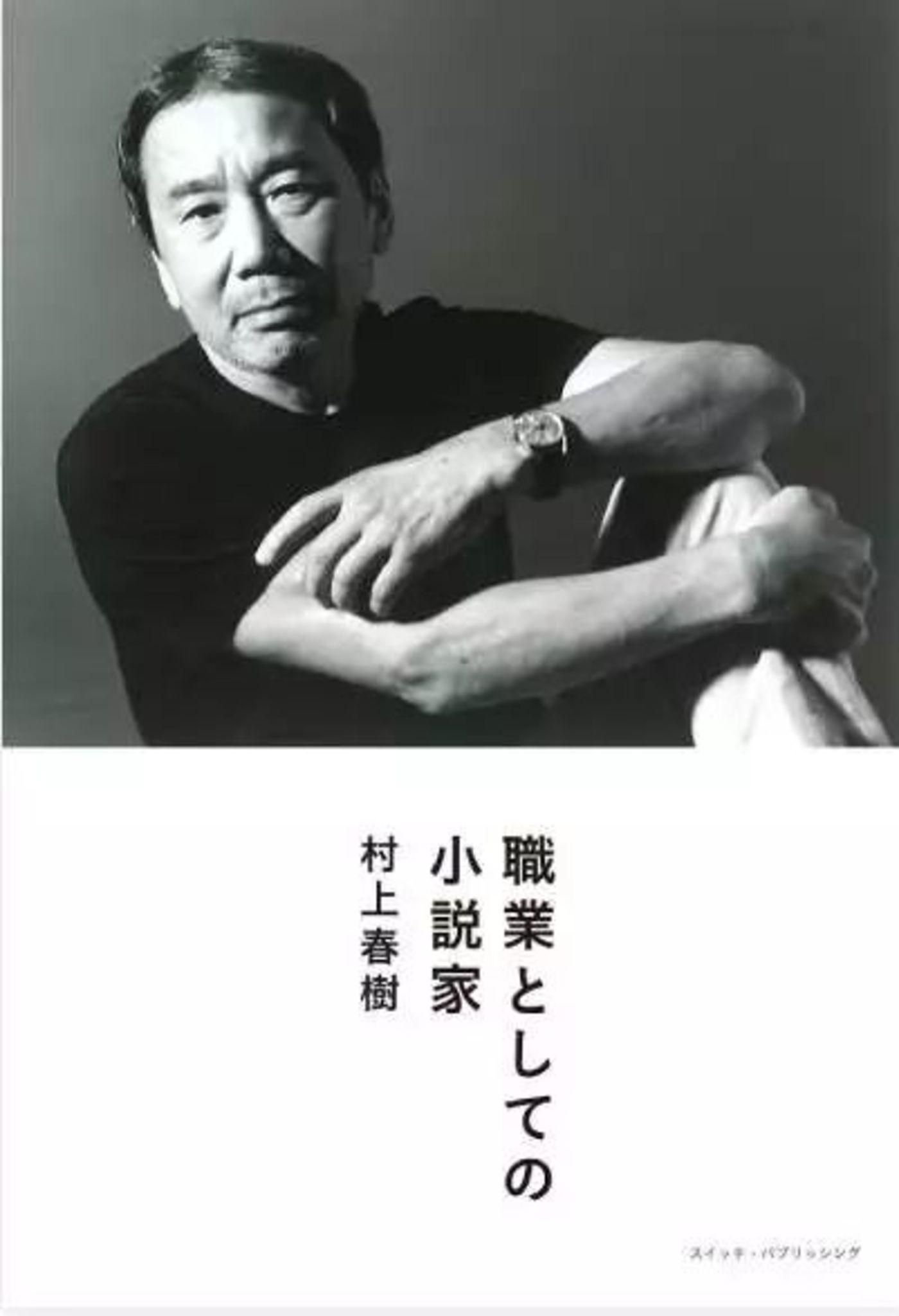 村上春树:我不需要诺贝尔文学奖