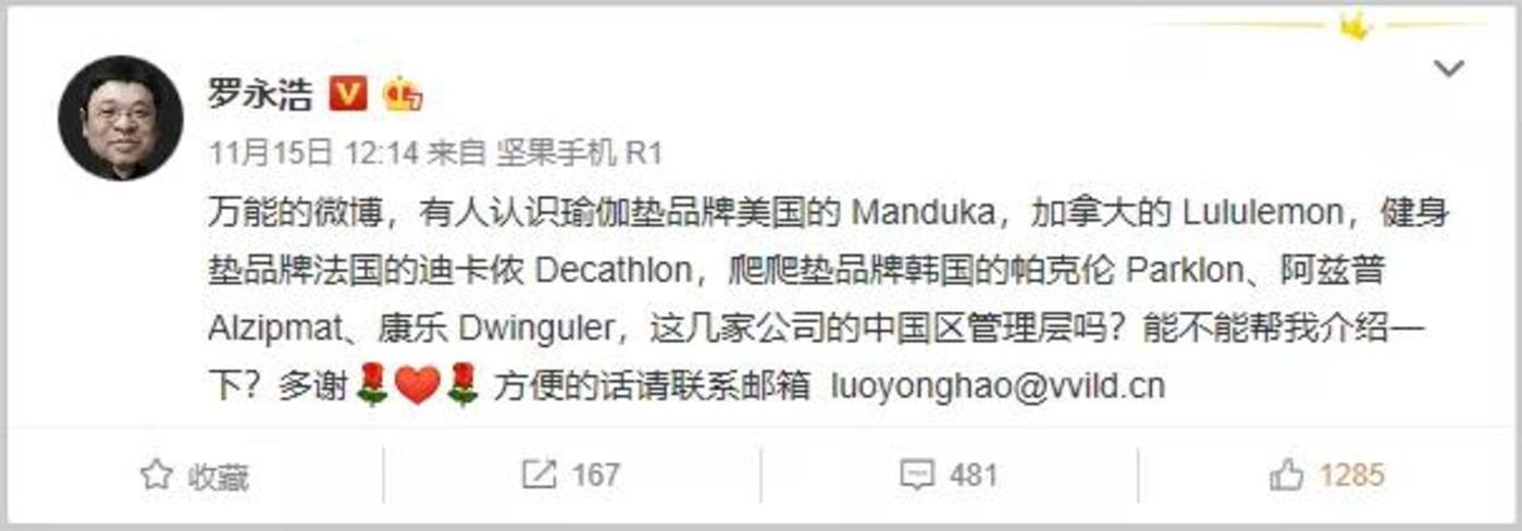 如果罗永浩的微博账号没被盗,那他接下来要干什么?