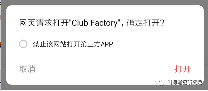 (点击带deeplink的广告后请求打开APP)