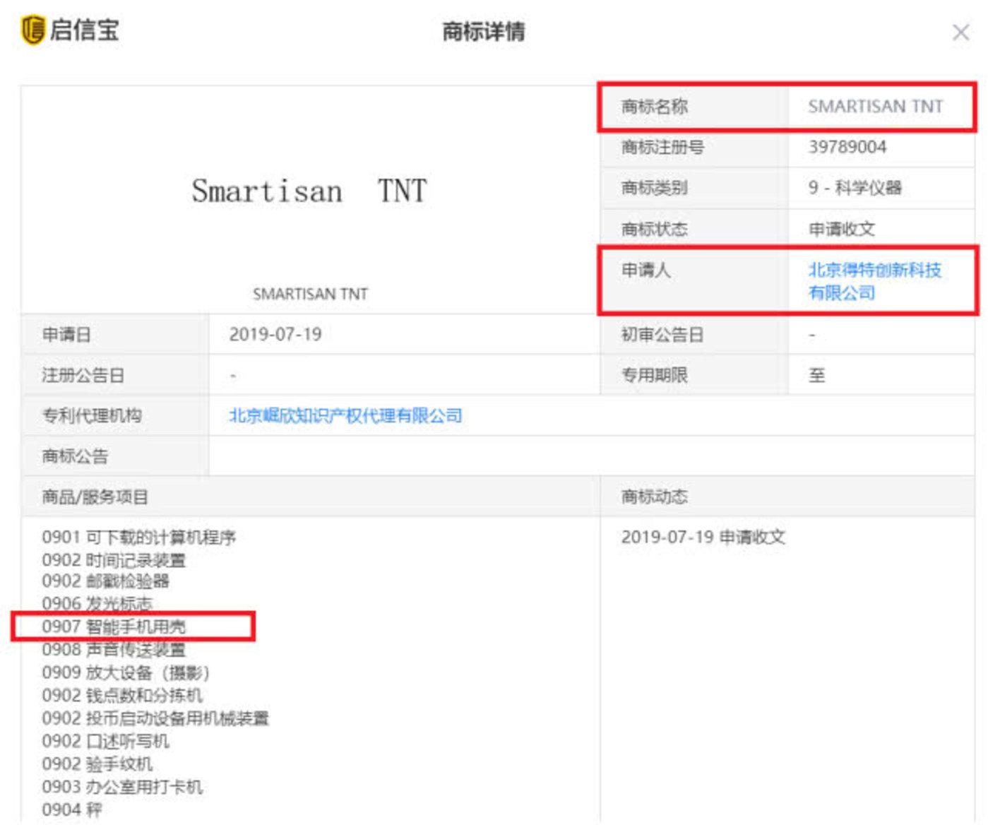 """北京得特创新科技有限公司还持有锤子手机 """"SMARTISAN TNT""""的商标,该商标申请于2019年7月19日,商标类别为科学仪器。"""