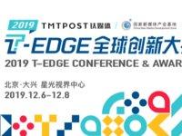 """年末最强国际科技风暴即将登陆北京,T-EDGE 2019聚焦世界""""分野与共识"""""""