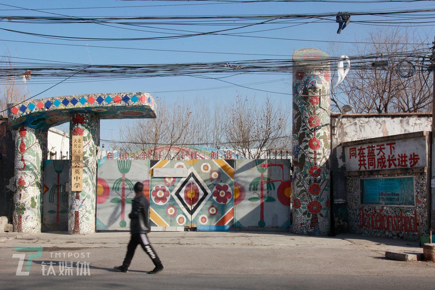 2019年1月22日,北京市大兴区,蒲公英中学旧址的校门。