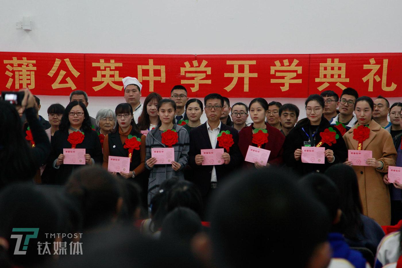 2019年3月5日,蒲公英中学开学典礼上,受到表彰的教职员工。