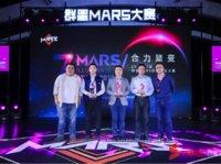2019群星MARS大赛圆满收官,历正科技问鼎冠军