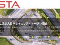"""【链得得独家】日本""""六大""""证券公司成立了日本稳定币协会,拟实行STO自监管"""