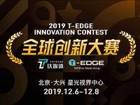 """下一个""""科技奥斯卡""""是你吗?T-EDGE全球创新大赛报名倒计时"""