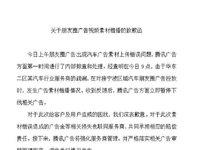 微信朋友圈奧迪廣告翻車,騰訊廣告致歉丨鈦快訊