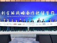 """伊利进博会牵手13家全球合作伙伴,推动构建""""全球健康生态圈"""""""