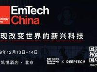 《麻省理工科技评论》年度大戏即将落地北京,2天时间全面梳理全球颠覆性新兴科技