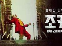为什么国内流入的《小丑》资源出自韩版?