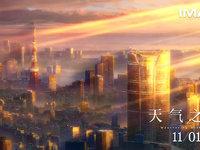 新海诚《天气之子》成遗憾,日本动画电影在国内票房空间有限