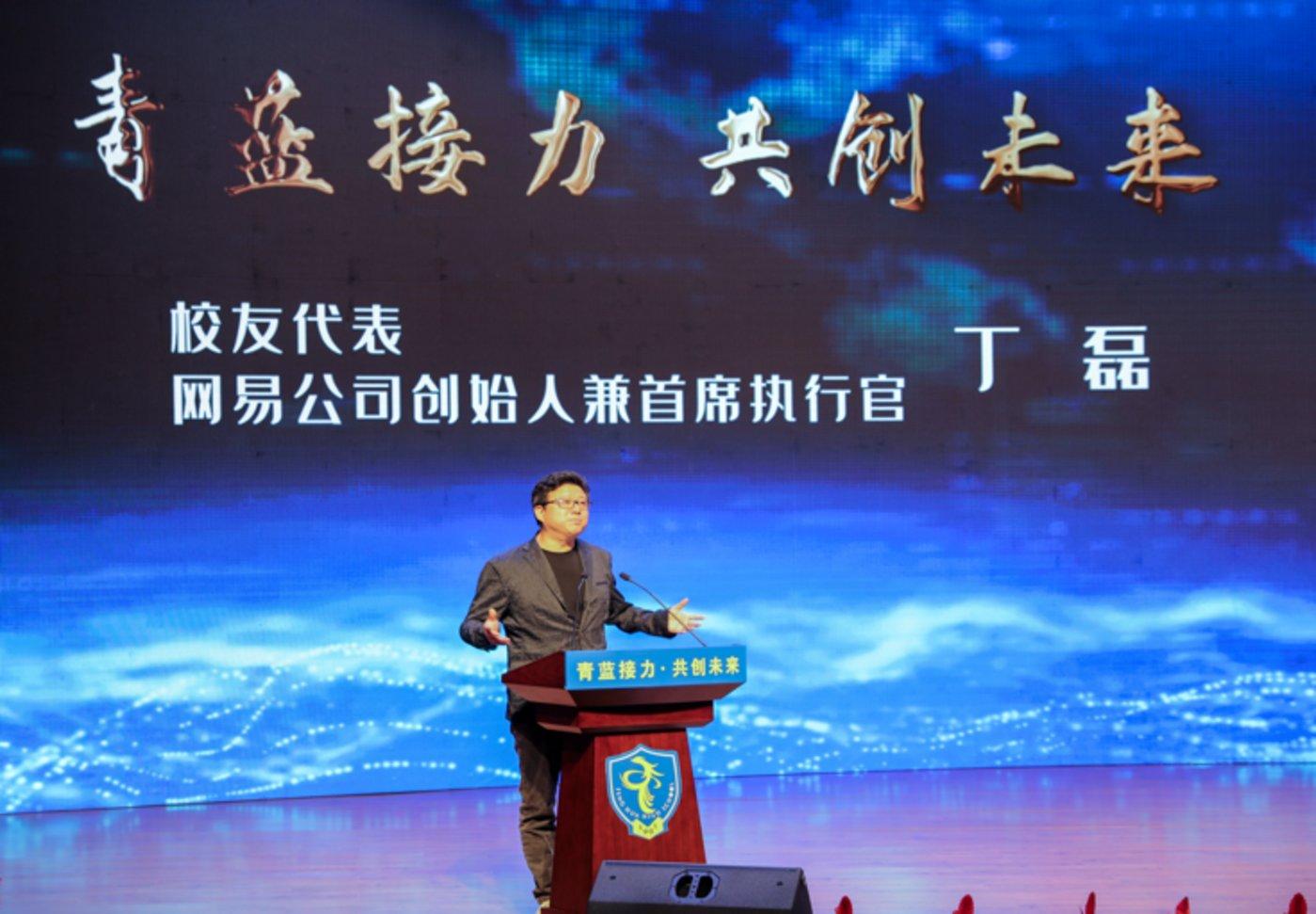 网易CEO丁磊回到母校浙江奉化中学,参加新校区迁入仪式,发表演讲,