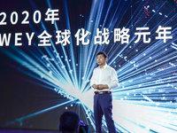 3年完成30万台小目标,WEY将在2020年开启全球战略 | 2019广州车展
