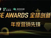 百人牛牛 2019 EDGE Awards 「年度营销先锋」投票开启