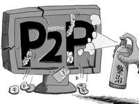 麦子金服办公地被查封,P2P网贷业务清退潮持续