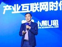 專訪小熊U租創始人胡祚雄:共享租賃的核心是提升運營效率