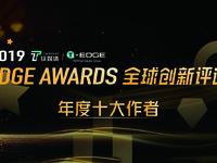 选出你心目中最欣赏的2019百人牛牛十大作者!| EDGE Awards 投票倒计时3天