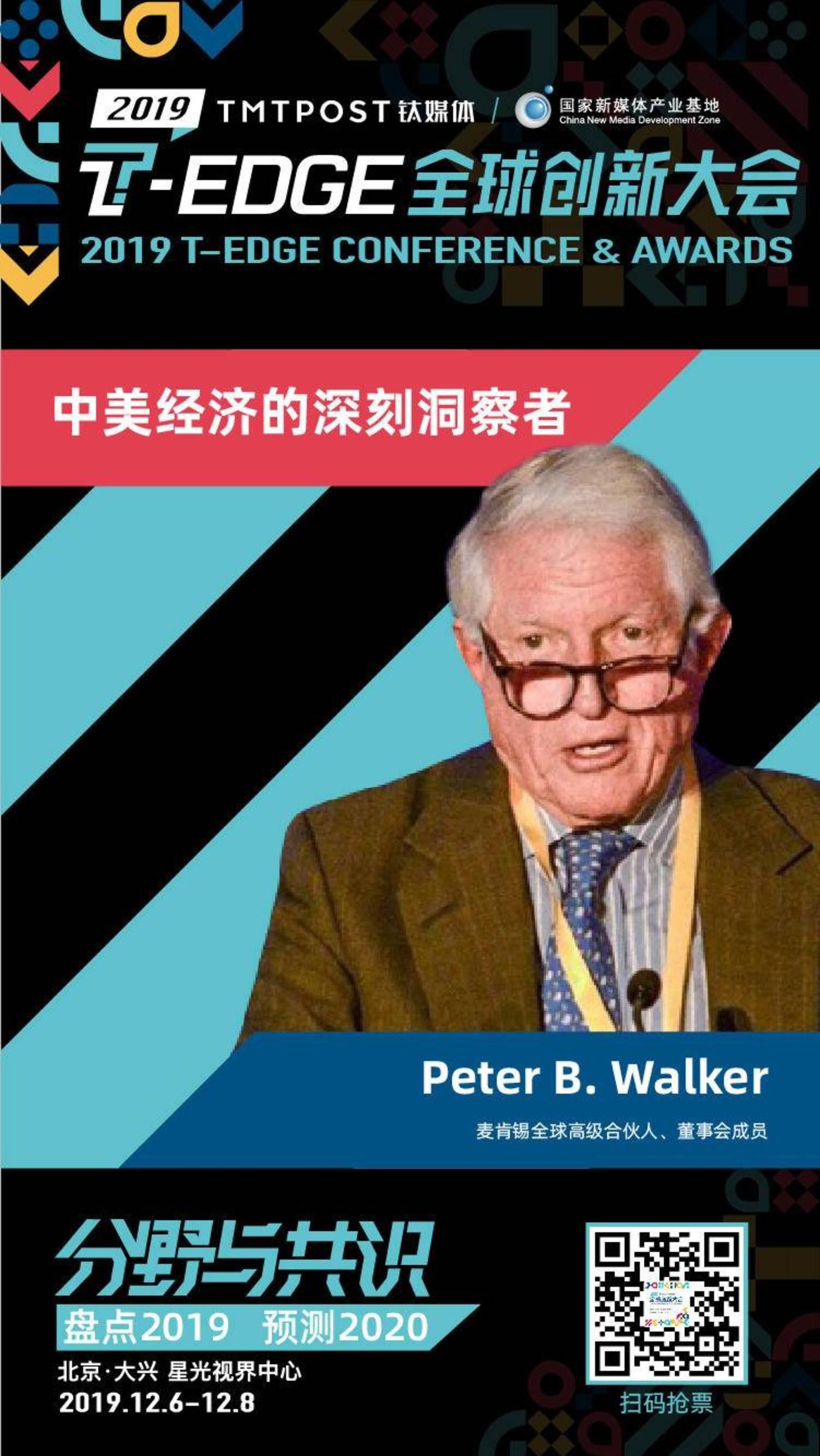 """年末最強國際科技風暴即將登陸北京,T-EDGE 2019聚焦世界""""分野與共識"""""""