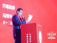 2020北清智库第五届中国企业家年度峰会隆重举行:大变局·新关系·全赋能·共发展