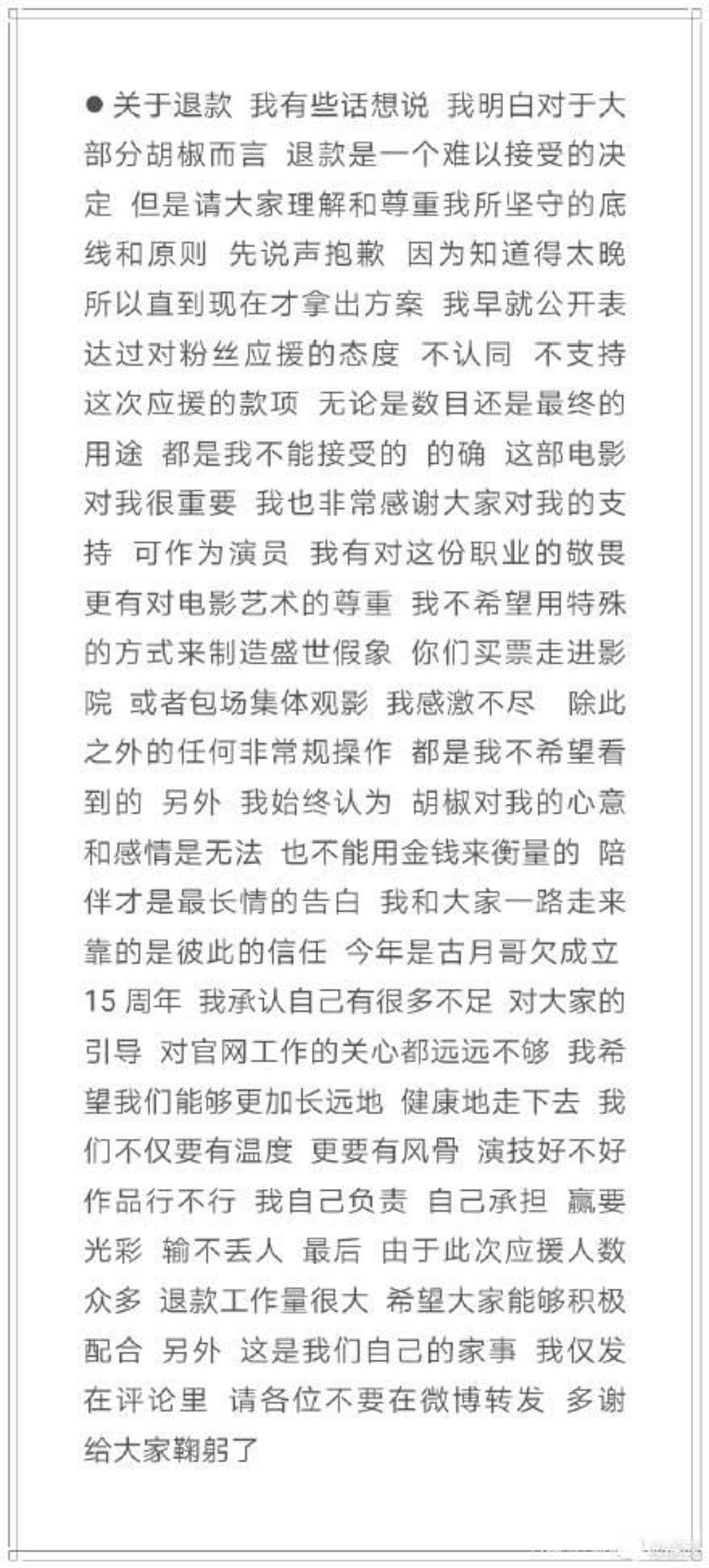 """胡歌与《南方车站》:顶级流量""""逃跑后"""""""