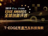 2019T-EDGE年度汽车科技指数揭榜 | 2019EDGE Awards