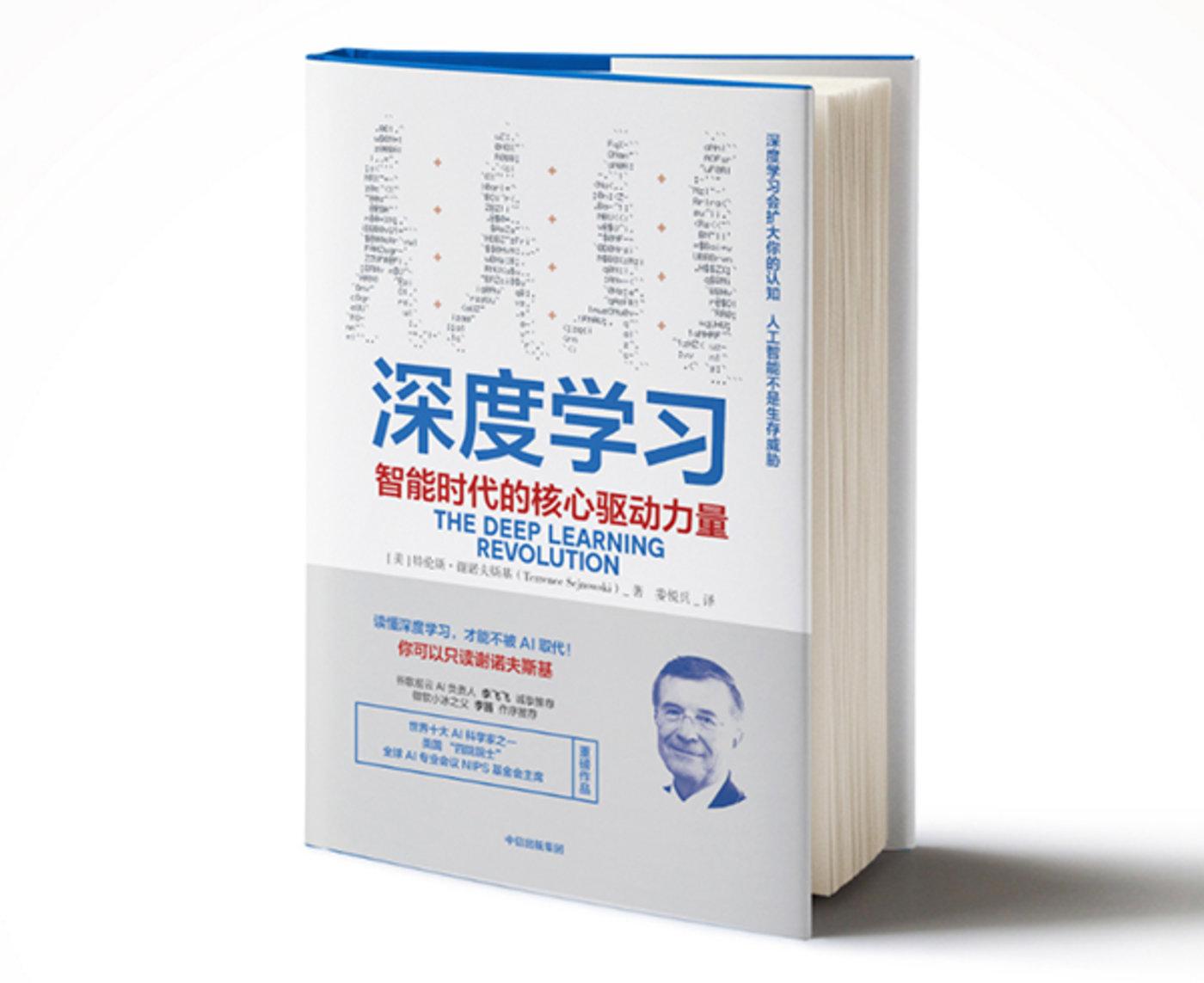 图为《深度学习》中信出版社出版