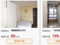 """长租公寓做""""短"""":为""""续命""""与酒店开打价格战"""