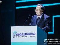 第九、十届全国人大常委会副委员长蒋正华:各国紧密合作下,科技创新未来可期 | 2019 T-EDGE