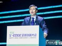 国家发改委国际合作中心副主任刘建兴致辞:科技创新需要开放包容的心态 | 2019 T-EDGE