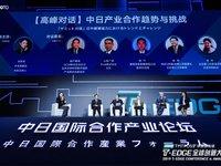 到日本去,到中国来!中日产业合作正当时 | 2019 T-EDGE