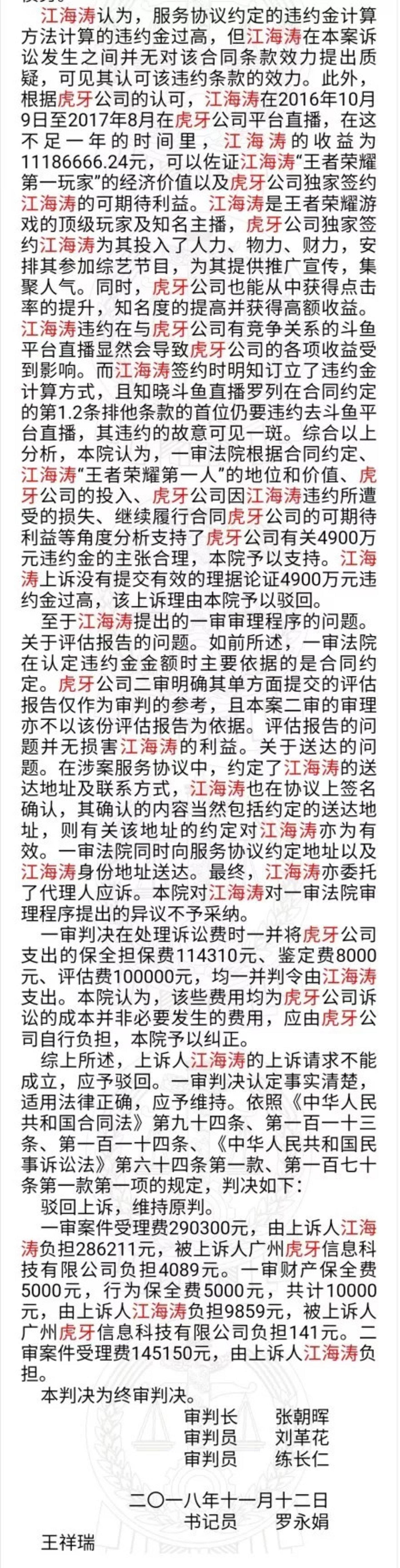 江海涛二审判决书 图片来源于网络