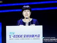 北京市人民政府副秘书长杨秀玲致辞:北京建中日产业示范区,有四大必然 | 2019 T-EDGE