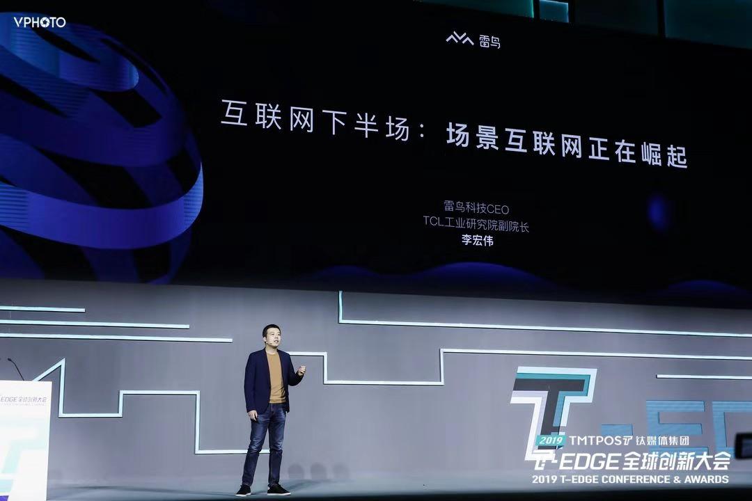雷鸟科技CEO李宏伟:互联网下半场,场景互联网正在崛起 | 2019 T-E…