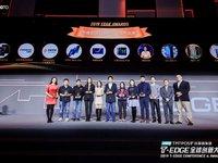 钛媒体 2019 EDGE Awards 全球创新评选之「年度前沿科技产品」榜单发布