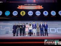 鈦媒體 2019 EDGE Awards 之「年度最具潛在投資價值企業」榜單發布