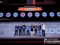 百人牛牛 2019 EDGE Awards 全球创新评选之「年度科技企业」榜单发布