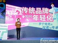 非凡中國體育李蕓珊:李寧為什么入局電競   2019 T–EDGE
