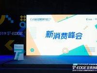 賽事運營,品牌打造,探尋中國電競升級方法論丨2019 T-EDGE