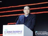 中钞信用卡范贵甫:跨境金融区块链服务平台已服务1662家企业| 2019 T-EDGE