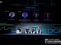 与以色列技术突破者探讨技术创新:以色列凭什么保持创新?| 2019 T-EDGE