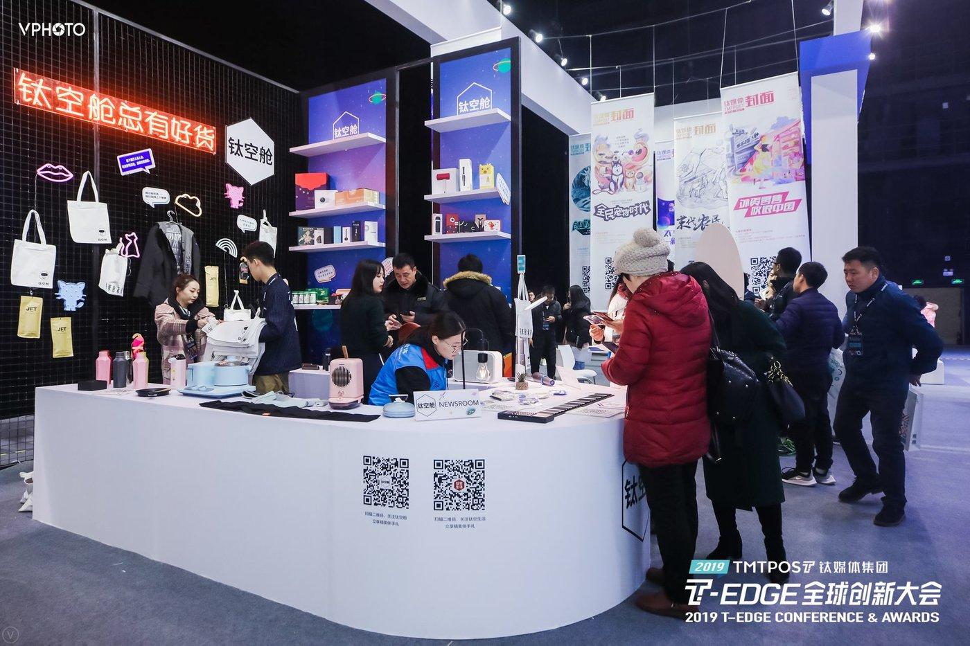 钛媒体2019T-EDGE全球创新大会圆满落幕,聚集全球前沿创新力量